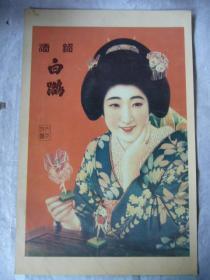 民国老广告:白鹭牌名酒 (现代仿印)