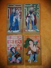 福禄寿喜年历片