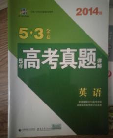 5·3金卷·5年高考真题详解:英语(2014版)