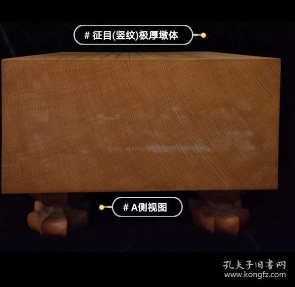 围棋棋墩。6.7寸厚独木,由日本购回
