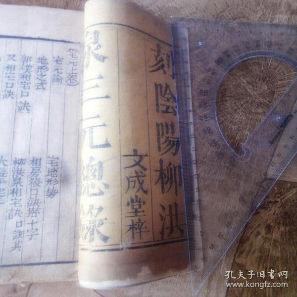 刻柳洪泉三元总录