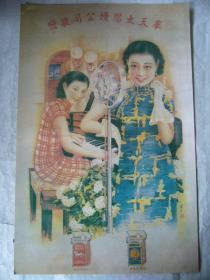 """民国老广告:奉天太阳烟公司""""白马""""、""""足球""""牌香烟(现代仿印)"""