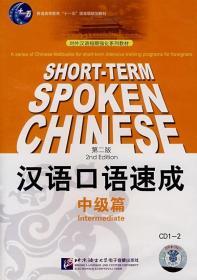 汉语口语速成(中级篇)第2版(2CD)