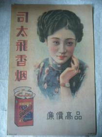 民国老广告:司太飞香烟(现代仿印)