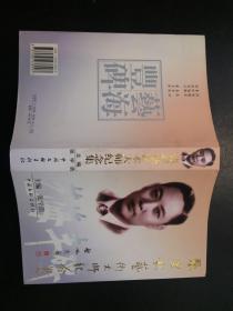 张君秋艺术大师纪念集(作者张学浩签赠本)(附作者信札一封)