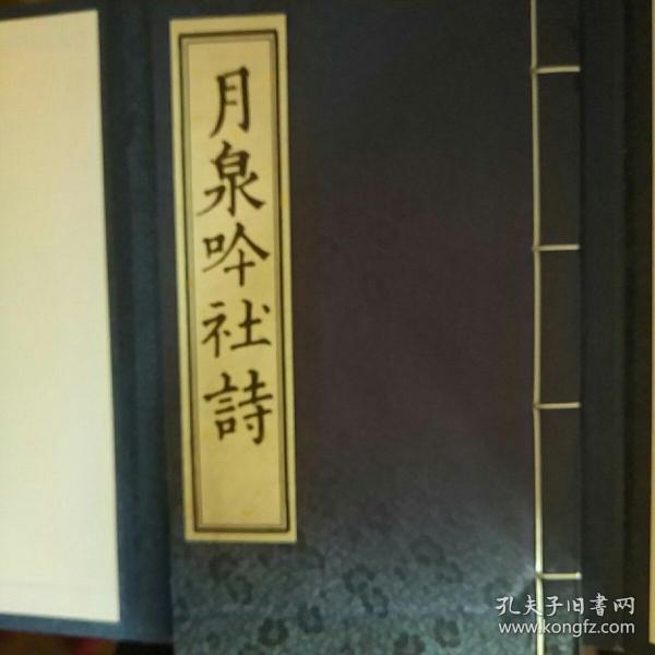 月泉吟社诗(一函一册,送《月泉吟社诗校注》,浦江文献)