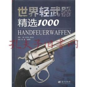 世界轻武器精选1000