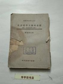 周秦两汉文学批评史一册