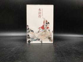 特惠| 中国连环画经典故事系列·水浒传(全20册) 软盒