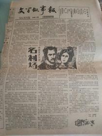 报纸   文学故事报1987年第43期,报纸完整,年代久纸质有些泛黄,介意的勿拍,拍下说明默认此商品售出一概不退望理解。