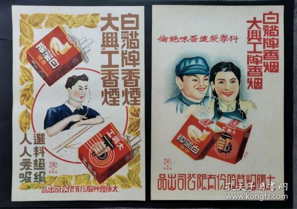 太阳烟草股份有限公司香烟广告画一对