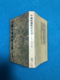 中国知识阶层史论