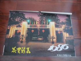1986年挂历,13张全套。