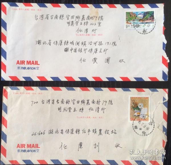 台湾老兵寄湖北邮件 2枚