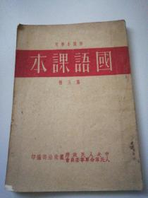 部队小学用巜国语课本》第五册