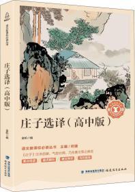 学生课外拓展阅读--庄子选译(高中版)(塑封)