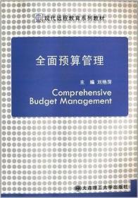 全面预算管理刘艳萍
