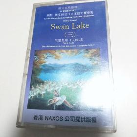 芭蕾舞剧(天鹅湖)(3)磁带