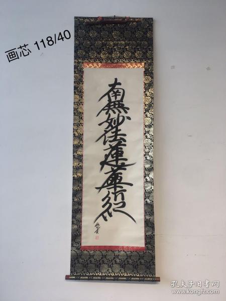 手写《南无妙法莲花经》老字画字迹工流畅,坚韧有力、包老包手书,尺寸如图