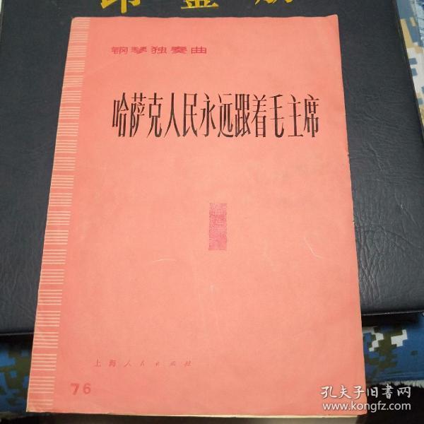 歌谱 乐团琴谱钢琴独奏曲 五线谱 哈萨克人民永远跟着毛主席 向日葵 上海人民出版社 1976年 哈萨克斯坦民歌