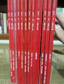 中国国家地理杂志2013