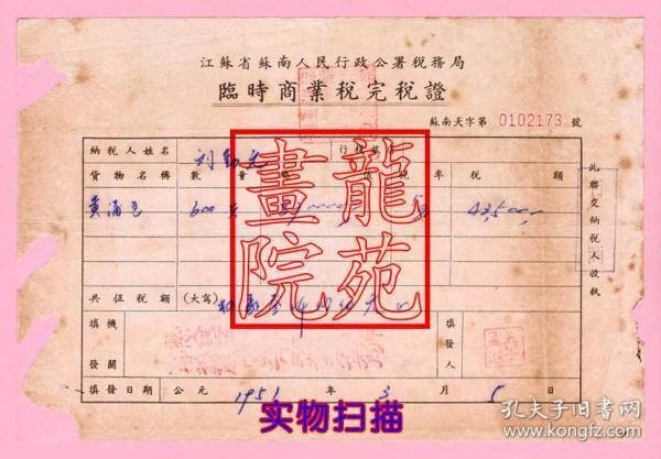老票据·苏南人民行政公署税务局临时商业税完税证常州税务局填发1951.3.5