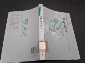 新视界教育文库.第一辑.课程实验论