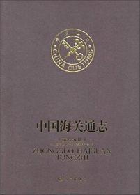 9787514407365-yd-中国海关通志 全6册