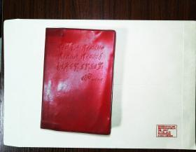 毛主席万岁日记 红塑料封皮林提四个伟大加万岁内有四幅毛主席照片