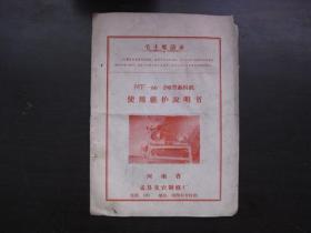 【文革说明书。封面语录】MF—66—180型面粉机使用维护说明书