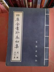 四库全书珍本初集 史部 三三集