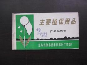 主要植保用品产品说明书