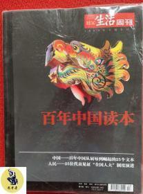 百年中国读本(三联生活周刊)1005-3603 全新正版当天发货