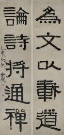 神似原作,高仿真复制,【伊秉绶隶书五言联】材质:宣纸本