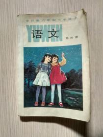 全日制六年制小学课本 语文(第四册)