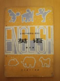 全日制十年制小学课本《英语》第三册【书内有笔记】