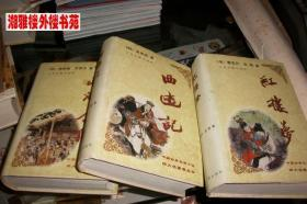 水浒全传、西游记、红楼梦(三本合售)