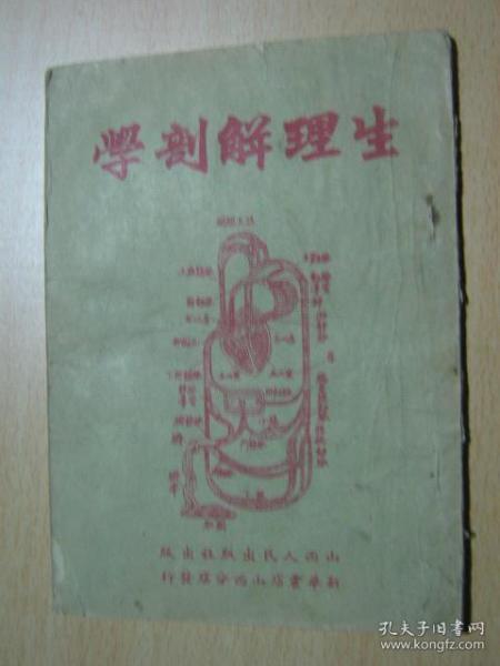 生理解剖学【1952年一版一印】