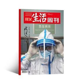 三联生活周刊。武汉会战 新冠肺炎专辑