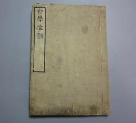 和刻本  《初学检韵》   弘化丙午年(1846年)翻刻清嘉庆版