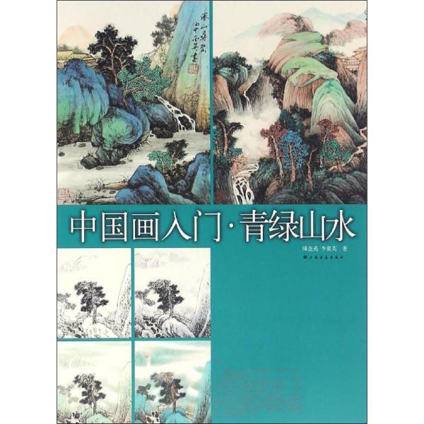 中国画入门 青绿山水