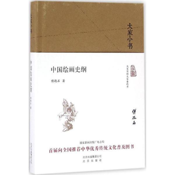 大家小书 中国绘画史纲(精装本)