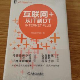 互联网+:从IT到DT