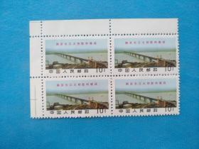 文14 南京长江大桥—铁路桥  10分4方连  直角边  透印少见(新邮票)