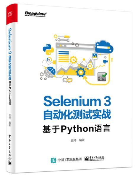 Selenium3自动化测试实战――基于Python语言