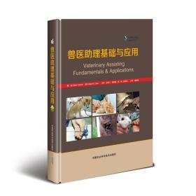 兽医助理基础与应用