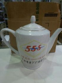 茶壶 (1988年 555电池厂厂庆纪念  )