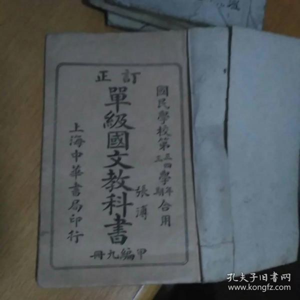 单级国文教科书 甲编九册