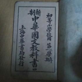 新制中华国文教科书 四