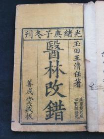 医林改错(清代木刻本线装书)上下全卷  (有刘一明(公元1734--1821),清代著名道士字迹)